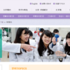 東京家政大学短期大学部栄養科