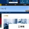 東京工業大学の評判・口コミ【工学院編】