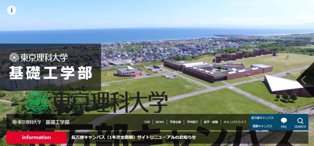 東京理科大学 基礎工学部