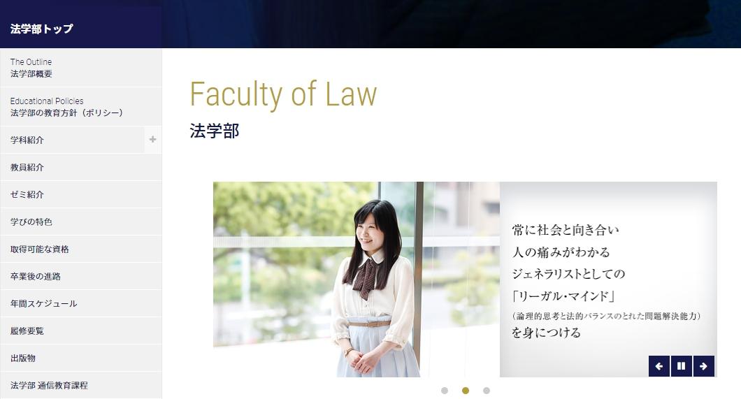 東洋大学の評判・口コミ【法学部編】