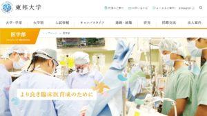 東邦大学の評判・口コミ【医学部編】