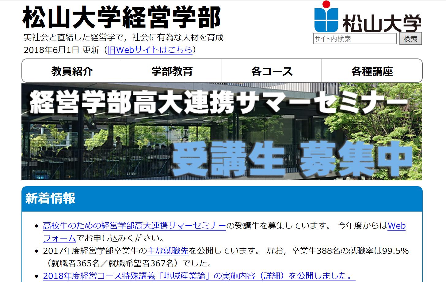 松山大学の評判・口コミ【経営学部編】