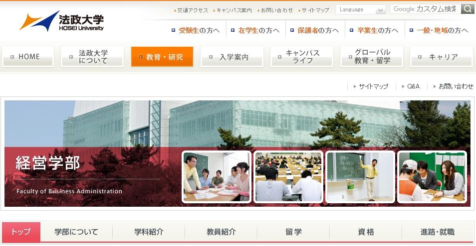 法政大学の評判・口コミ【経営学部編】