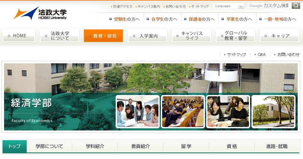 法政大学の評判・口コミ【経済学部編】