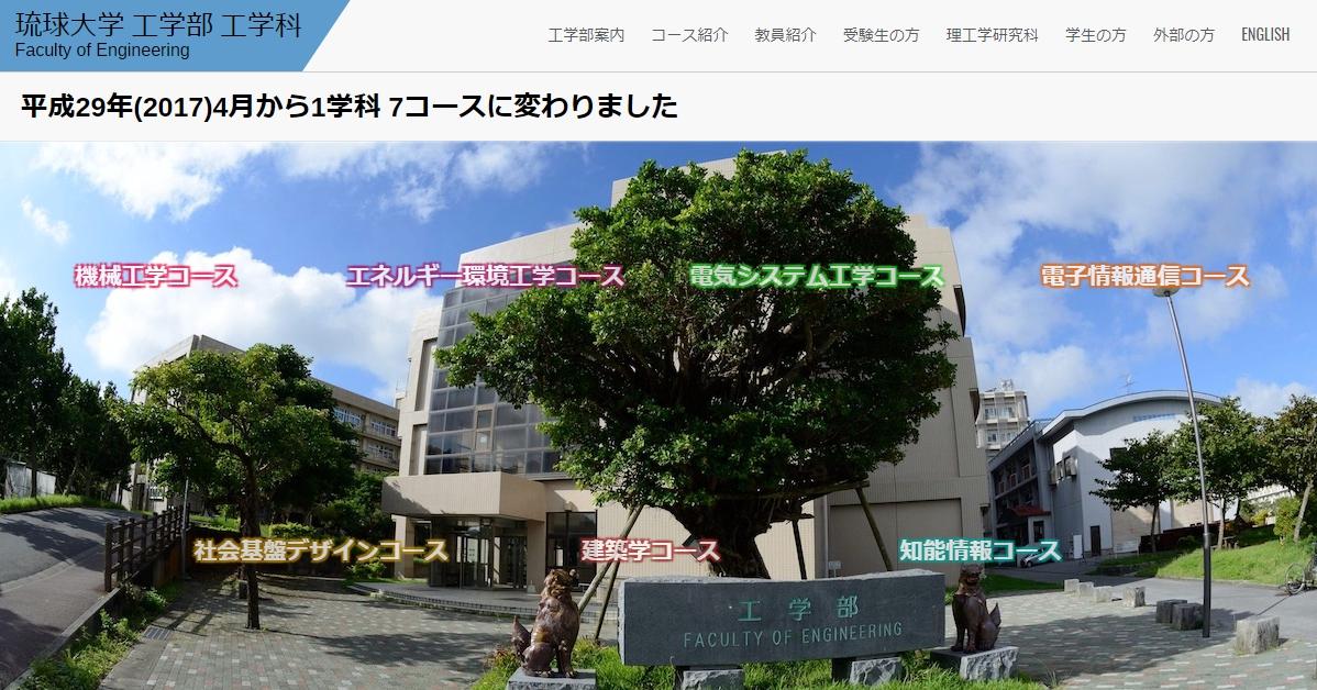 琉球大学の評判・口コミ【工学部編】