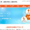 神奈川大学の評判・口コミ【人間科学部編】