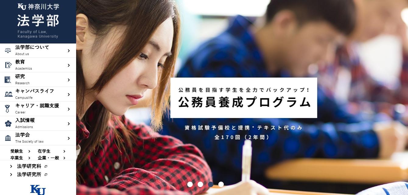 神奈川大学の評判・口コミ【法学部編】