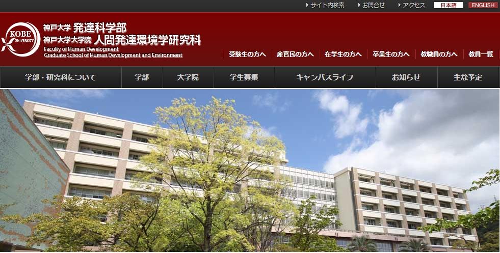 神戸大学の評判・口コミ【発達科学部編】