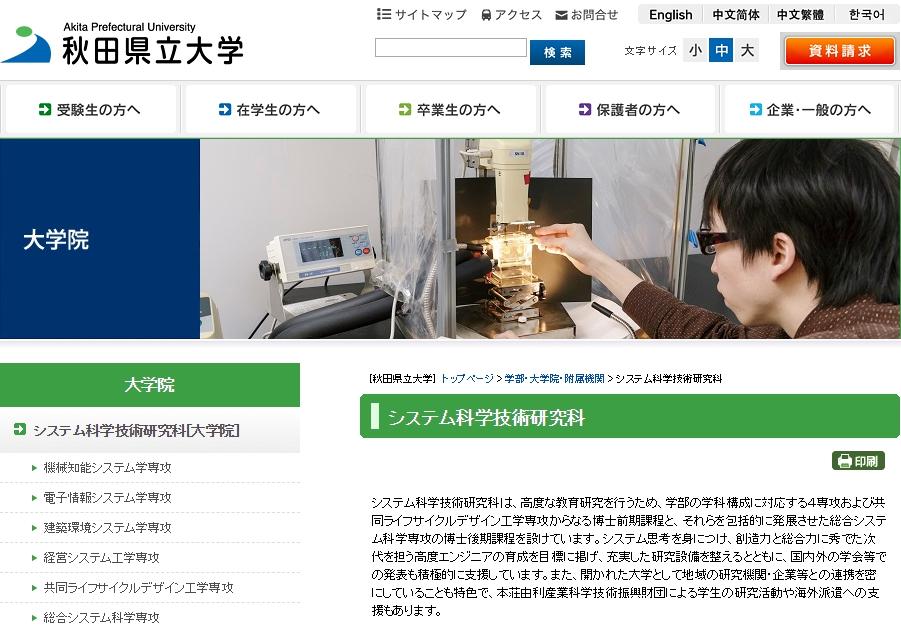 秋田県立大学の評判・口コミ【システム情報学部編】