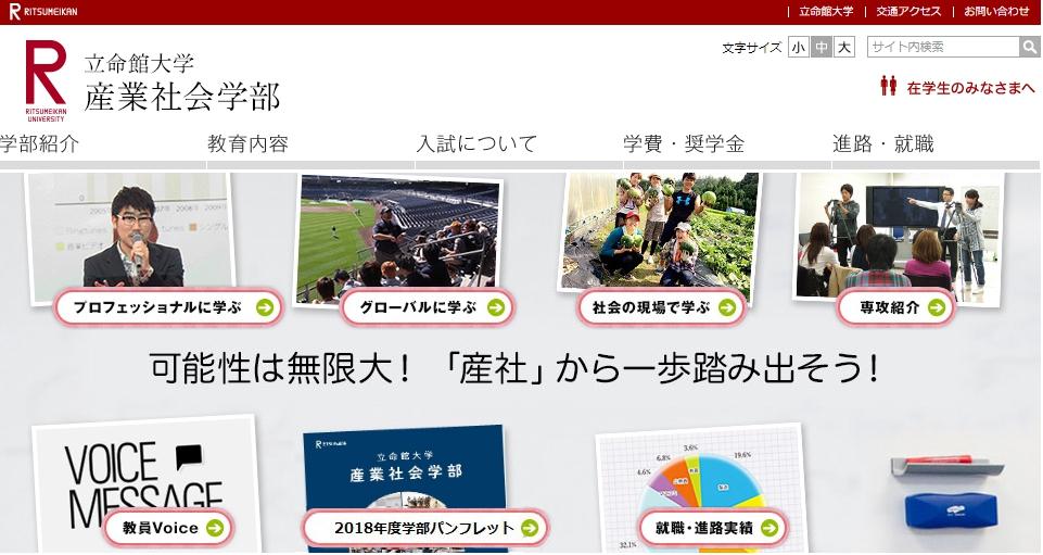 立命館大学の評判・口コミ【産業社会学部編】