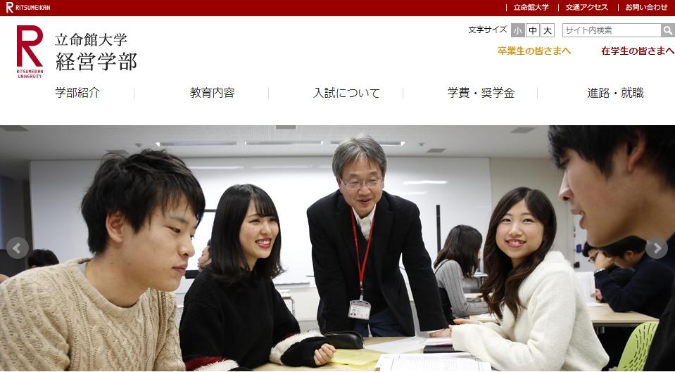 立命館大学の評判・口コミ【経営学部編】