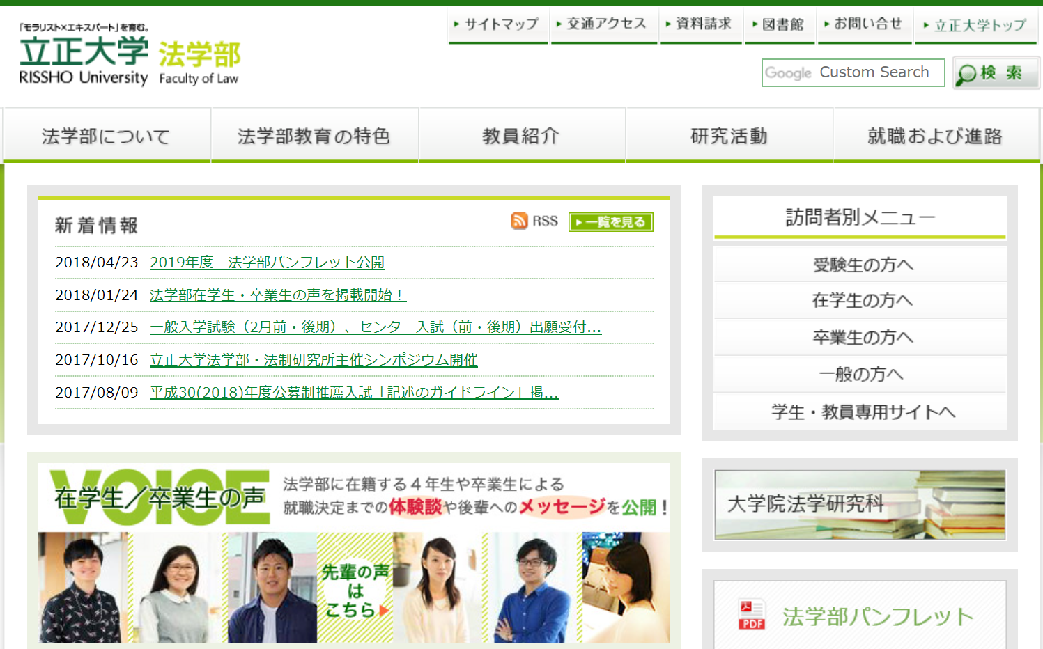 立正大学の評判・口コミ【法学部編】
