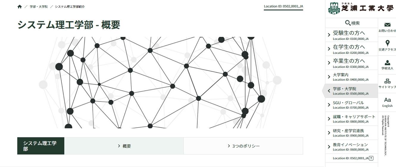 芝浦工業大学の評判・口コミ【システム理工学部編】
