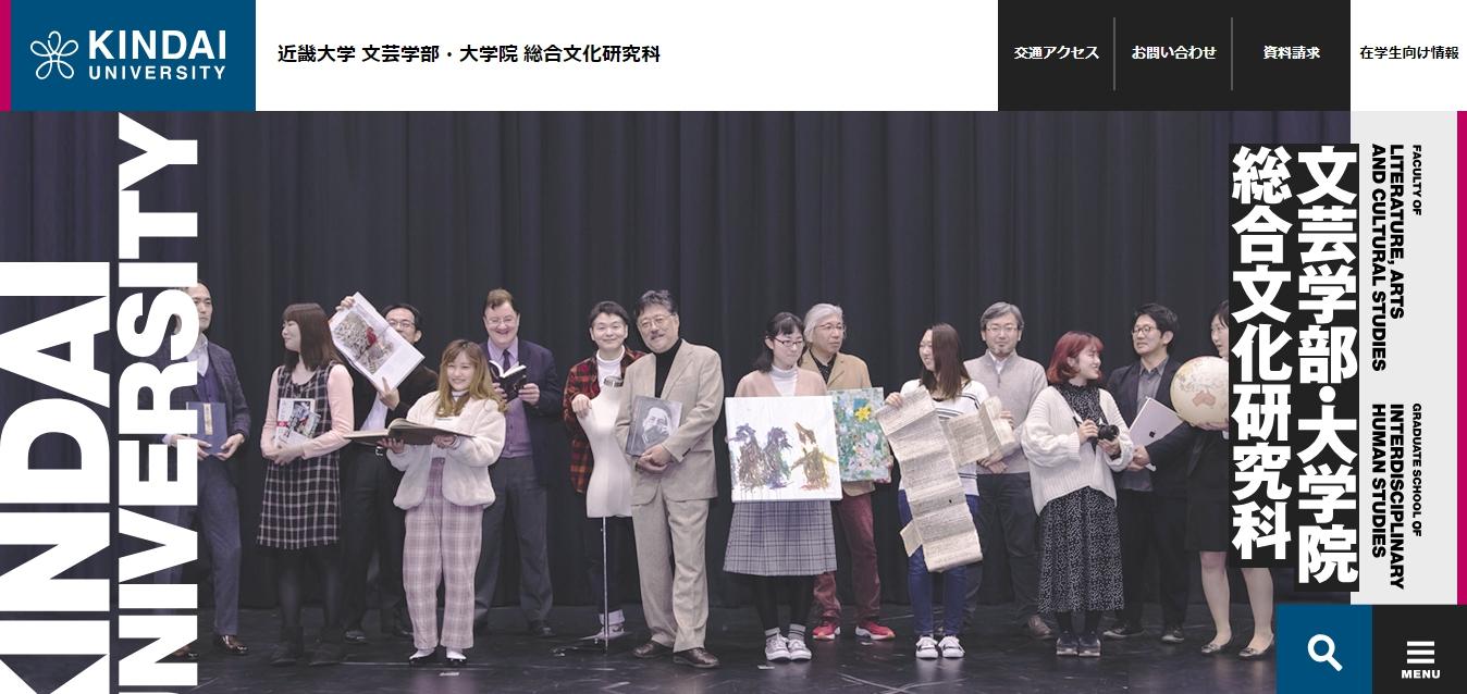 近畿大学の評判・口コミ【文芸学部編】