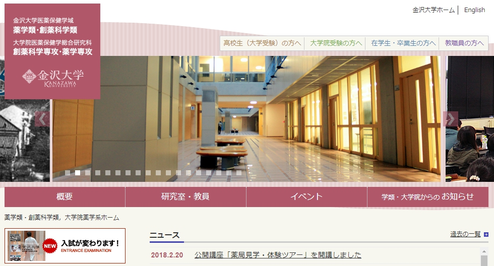 金沢大学の評判・口コミ【創薬科学類編】