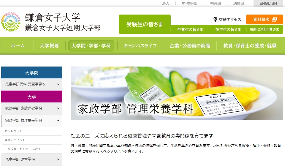 鎌倉女子大学の評判・口コミ【家政学部編】