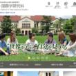 関西学院大学 国際学部
