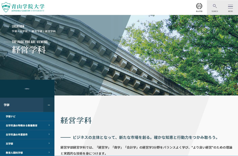 青山学院大学の評判・口コミ【経営学部編】