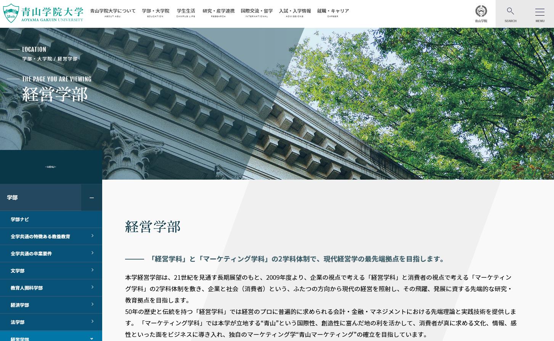 青山学院大学経営学部経営学科
