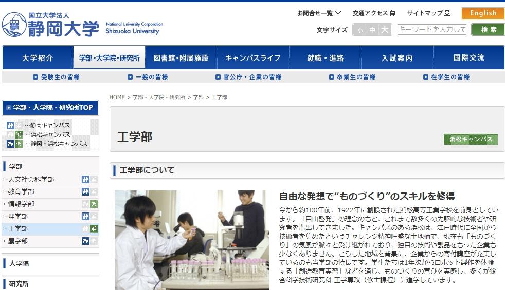 静岡大学の評判・口コミ【工学部編】