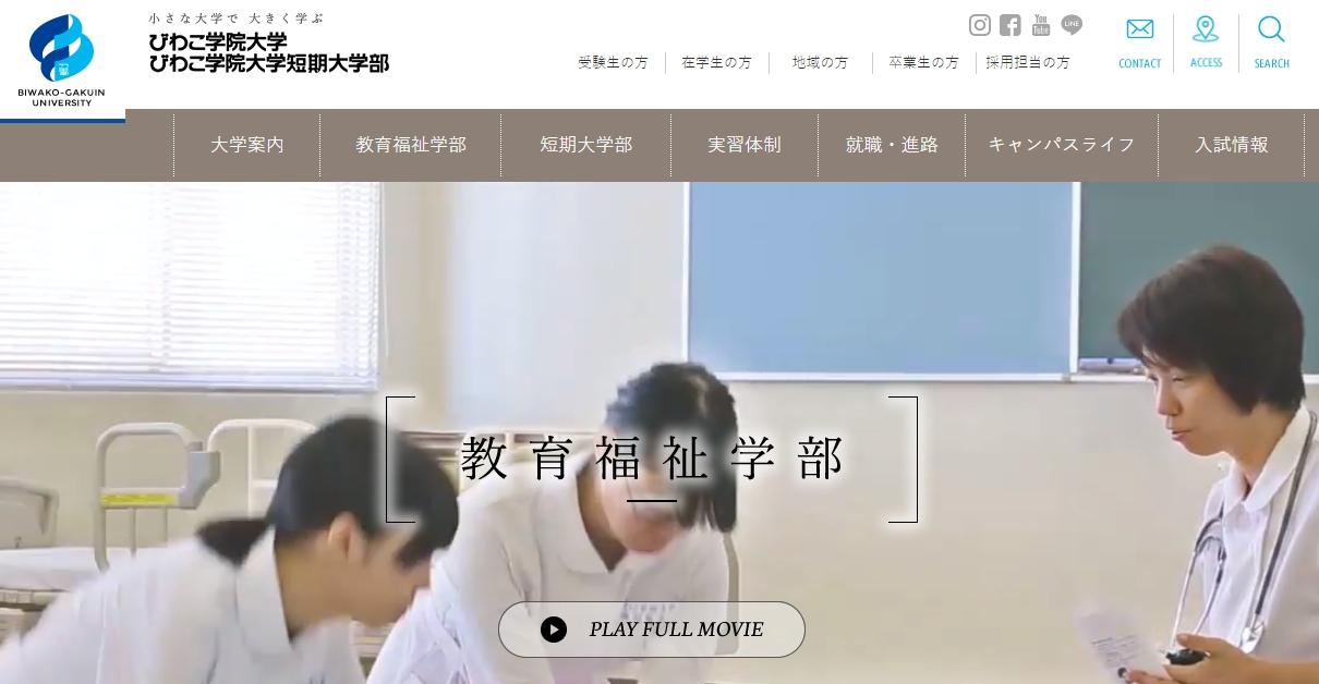 びわこ学院大学の評判・口コミ【教育福祉学部編】