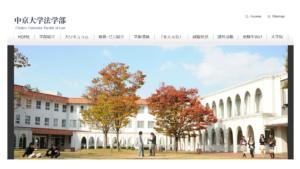 中京大学の評判・口コミ【法学部編】
