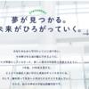 中京大学の評判・口コミ【総合政策学部編】