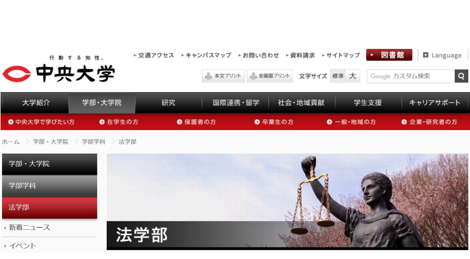 中央大学の評判・口コミ【法学部編】