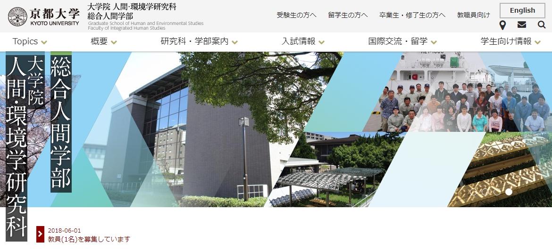 京都大学 総合人間学部