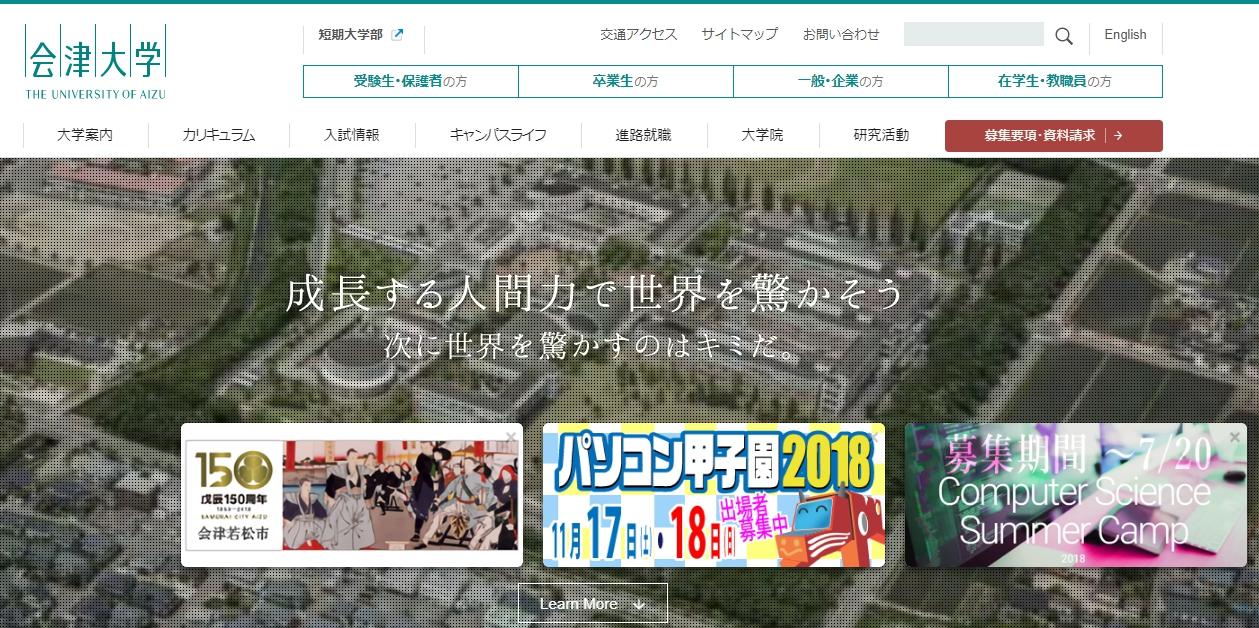 会津大学の評判・口コミ【コンピュータ理工学部編】