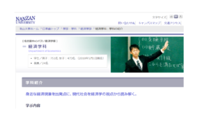南山大学の評判・口コミ【経済学部編】