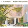 同志社大学の評判・口コミ【神学部編】