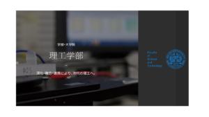 名城大学の評判・口コミ【理工学部編】