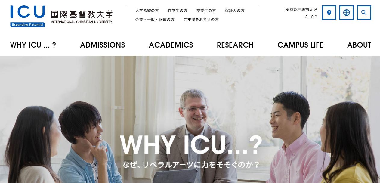 国際基督教大学の評判・口コミ【教養学部編】