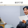 國學院大學の評判・口コミ【経済学部編】