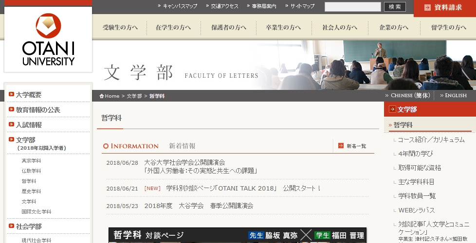 大阪 大谷 大学 シラバス