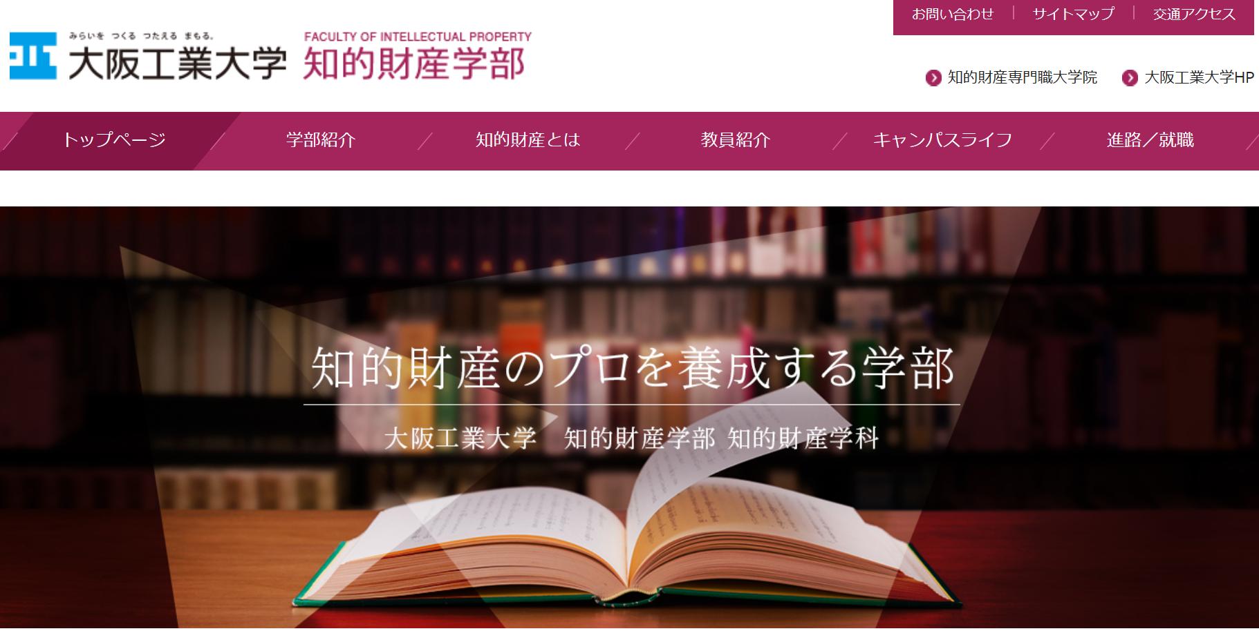 大阪工業大学の評判・口コミ【知的財産学部編】