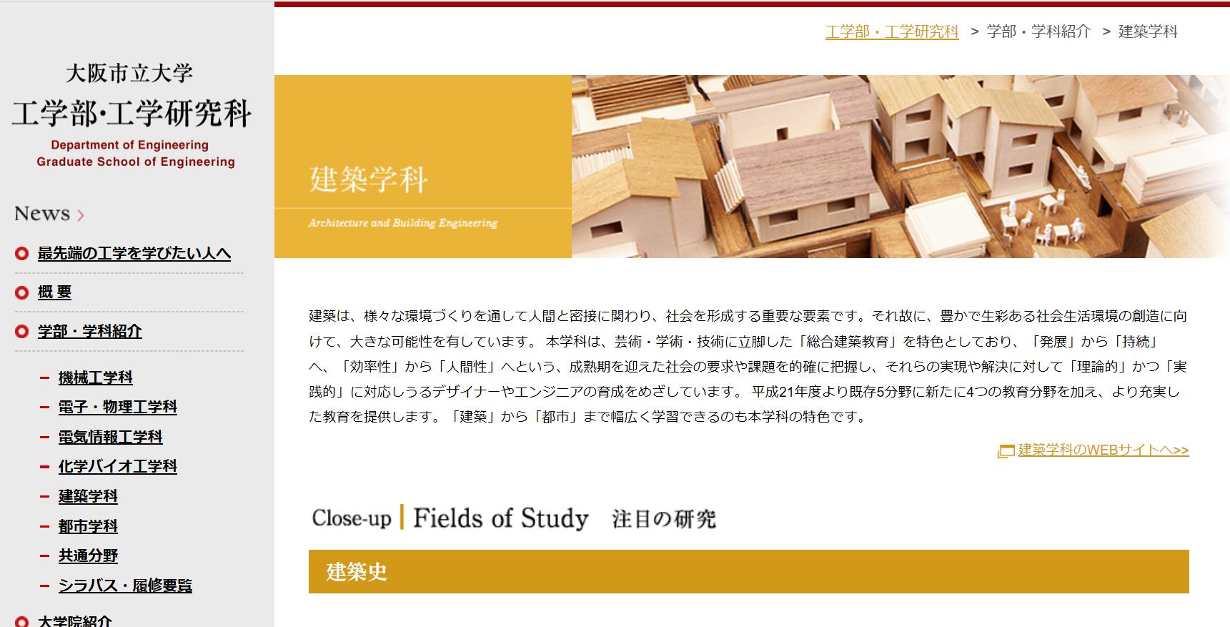 大阪市立大学の評判・口コミ【工学部編】