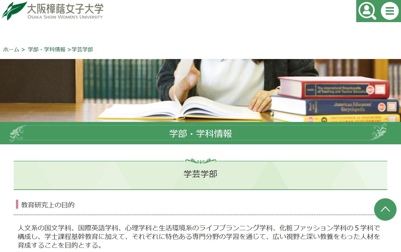 大阪樟蔭女子大学の評判・口コミ【学芸学部編】