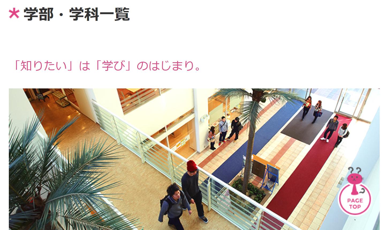 大阪経済大学の評判・口コミ【経済学部編】