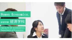 大阪経済法科大学の評判・口コミ【経済学部編】