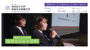 安田女子大学の評判・口コミ【現代ビジネス学部編】