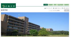 広島大学の評判・口コミ【経済学部編】