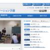愛知大学の評判・口コミ【国際コミュニケーション学部編】
