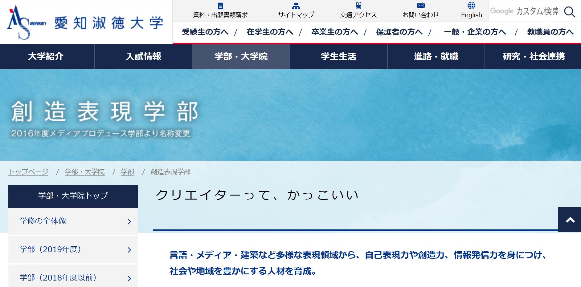 愛知淑徳大学の評判・口コミ【創造表現学部編】