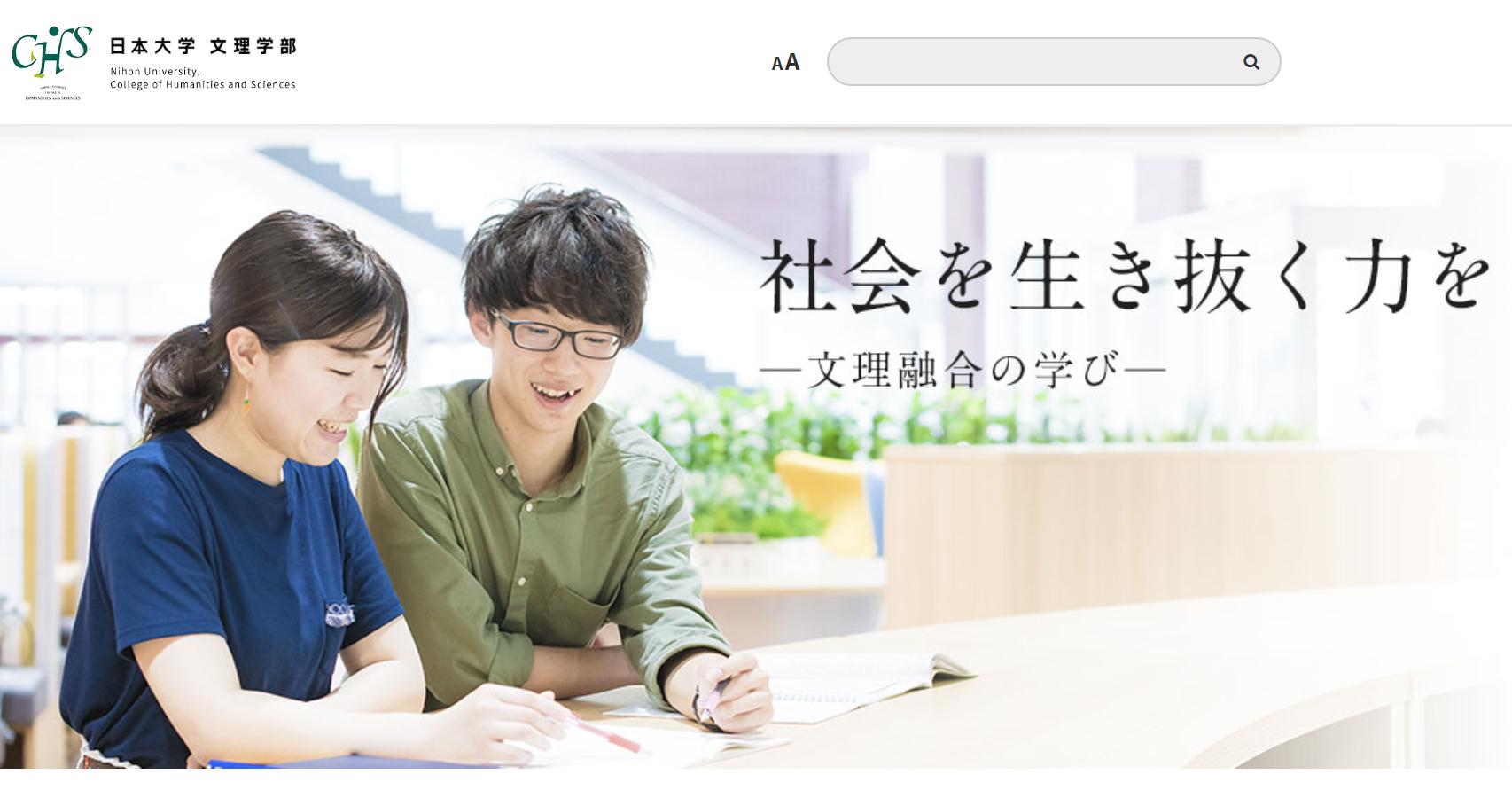 日本大学の評判・口コミ【文理学部編】
