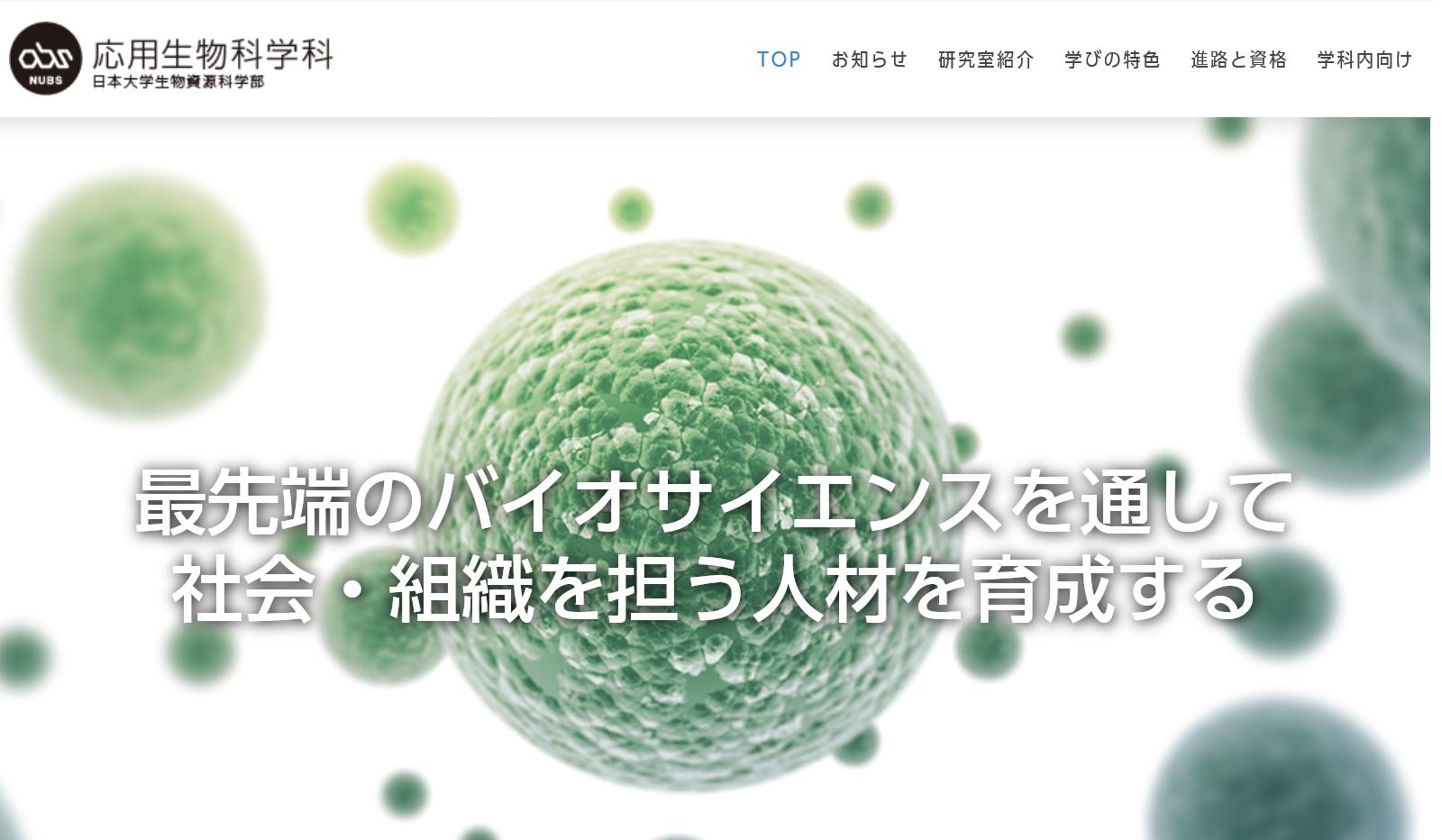 日本大学の評判・口コミ【生物資源科学部編】