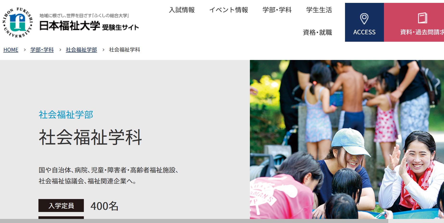 日本福祉大学の評判・口コミ【社会福祉学部編】
