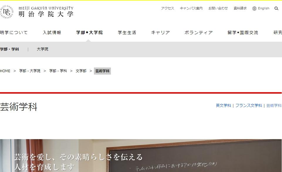 明治学院大学の評判・口コミ【文学部編】