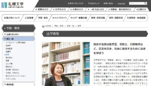 札幌大学の評判・口コミ【法学専攻編】